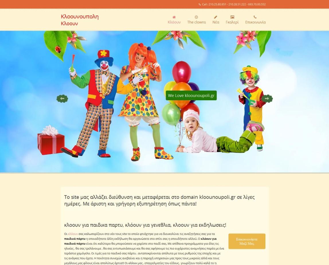 νεο εικαστικο wordpress