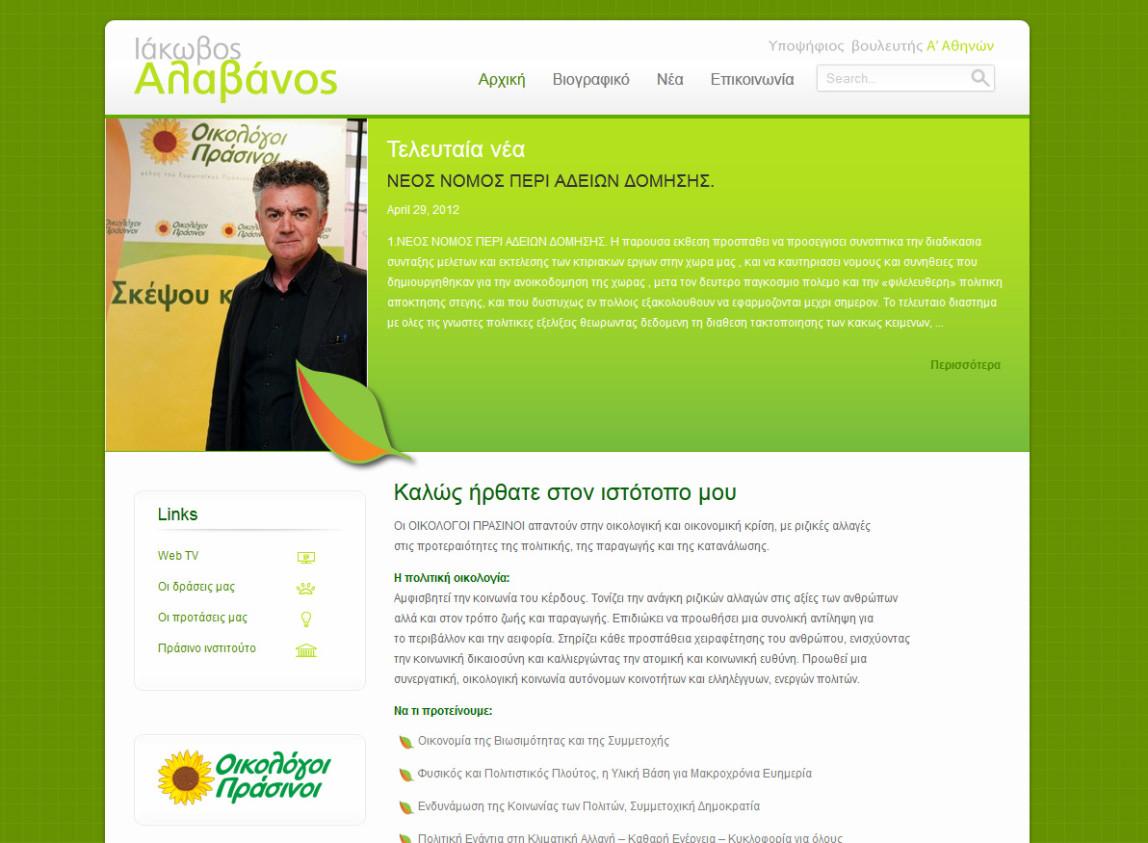 indesign σε web alavanos