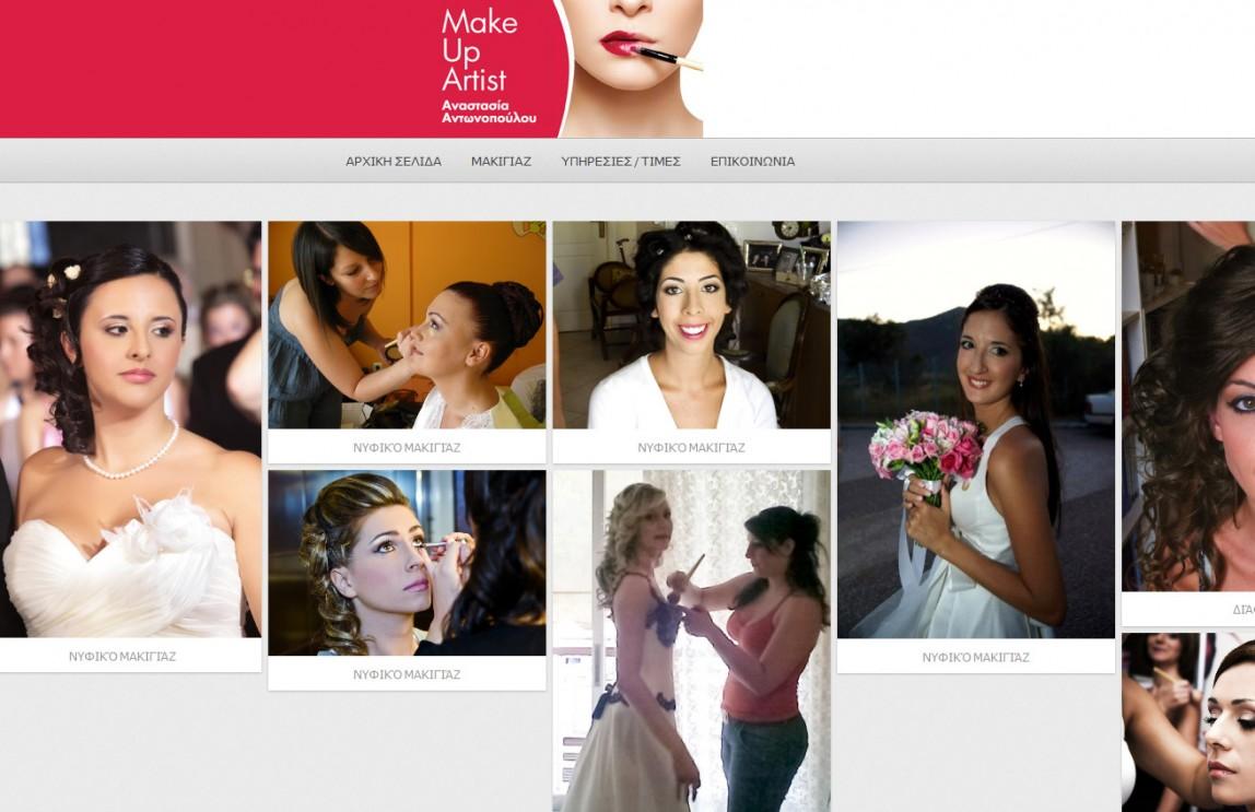mini ιστοσελιδα antonopoulou-makeup