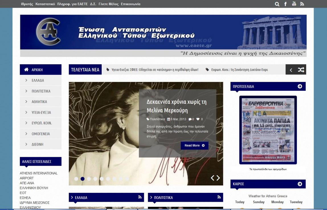 responcsive website design eaete