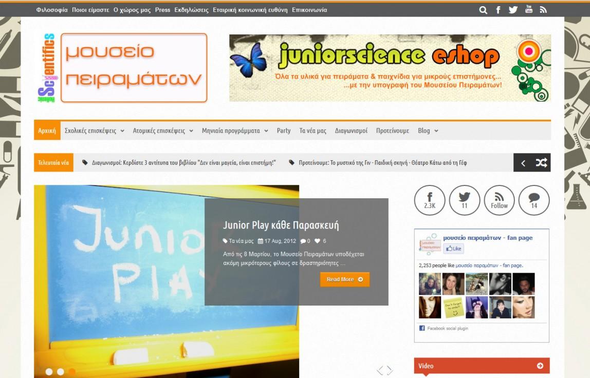site και blog mouseiopeiramaton